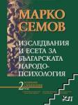 Изследвания и есета за българската народопсихология (2013)