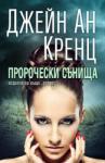 Пророчески сънища (ISBN: 9789542612360)