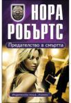 Предателство в смъртта (ISBN: 9789542612346)