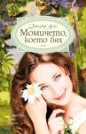 Момичето, което бях (ISBN: 9789542612353)