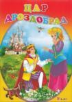 Цар Дроздобрад (ISBN: 9789543612758)