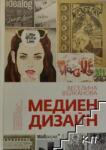 Медиен дизайн (2013)