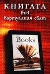 Книгата във виртуалния свят. Сборник с доклади (2012)