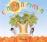 Сладка приказка. Оригинални кулинарни рецепти за деца (2012)