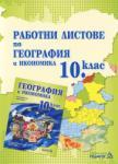 Работни листове по География и икономика 10 клас (2012)