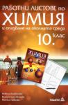 Работни листове по Химия и опазване на околната среда 10 клас (2012)