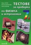 Тестове за проверка по физика и астрономия за 7. клас (2009)