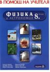 Физика и астрономия 8 клас/ В помощ на учителя (2009)