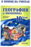 География и икономика 10 клас ЗП/ В помощ на учителя (2012)