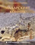 Мадарският конник (2013)