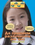 Да приемем различните от нас (ISBN: 9789544269487)