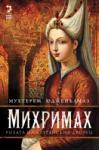 Михримах- Розата на султанския дворец (ISBN: 9789543303977)
