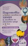 Подготовка за външно оценяване по Химия и опазване на околната среда за 7 клас (2013)