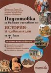 Подготовка за външно оценяване по История и цивилизация за 7 клас (2013)