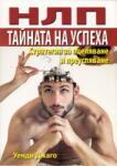 НЛП: Тайната на успеха (2013)