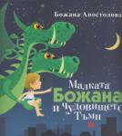 Малката Божана и чудовището Тъмп (2013)