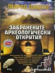 Забранените археологически открития (2013)