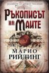 Ръкописът на маите (2013)