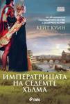 Императрицата на Седемте хълма (ISBN: 9789542813385)