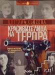 Красивите лица на терора (ISBN: 9789542813484)