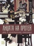 Лицата на Протей (ISBN: 9786191522569)