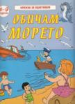 Обичам морето/ Книжка за оцветяване 4-9 г (ISBN: 9789547925625)