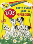 Моите първи 101 думи на френски (ISBN: 9789547925601)