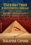 Пътешествия в митичното минало (ISBN: 9789546554154)