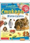 Животните - Моята голяма занимателна книжка със стикери (ISBN: 9789542611691)