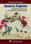 Дивата Европа (ISBN: 9789543225866)