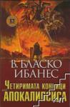Четиримата конници на Апокалипсиса (2013)