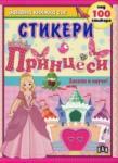Принцеси: Забавна книжка със стикери (2013)