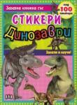 Динозаври: Забавна книжка със стикери (2013)