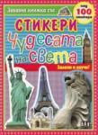 Чудесата на света: Забавна книжка със стикери (2013)