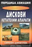 "Енциклопедия ""Дискови летателни апарати (2001)"