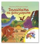 Долината на динозаврите (ISBN: 9789549749427)