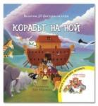 Корабът на Ной (ISBN: 9789549749434)