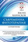 Съврeменна фитотерапия Т. 2 от Съкровищница на българската народна медицина (2013)