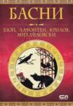 Басни/ Езоп, Лафонтен, Крилов, Михайловски (2013)