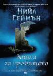 Книга за гробището (ISBN: 9789542928423)