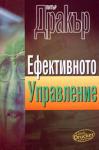 Ефективното управление (2002)