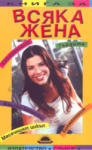 Книга за всяка жена (2001)