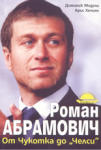 Роман Абрамович: от Чукотка до 'Челси (2005)