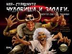 Най-страшните чудовища и злодеи, които светът познава (2013)