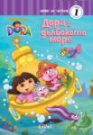 Дора в дълбокото море/ Dora The Explorer (2013)