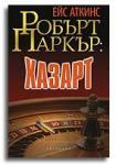 Робърт Паркър: Хазарт (2013)