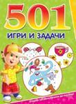 501 ИГРИ И ЗАДАЧИ (зелена книжка) Открий забавни начини да научиш! (2013)