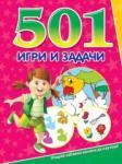 501 ИГРИ И ЗАДАЧИ (червена книжка) Открий забавни начини да научиш! (2013)