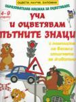 Уча и оцветявам пътните знаци 4-9 години/ Образователна книжка за оцветяване (2013)