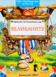 Приказки от вълшебната гора: Великаните (2013)